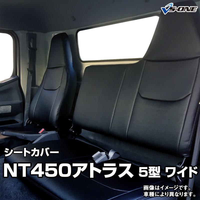 シートカバー NT450アトラス 5型 標準 H44系 (H25/01~H28/03) ヘッドレスト一体型 日産 内装パーツ 大型 トラック用品 車種専用設計 防水 難燃性