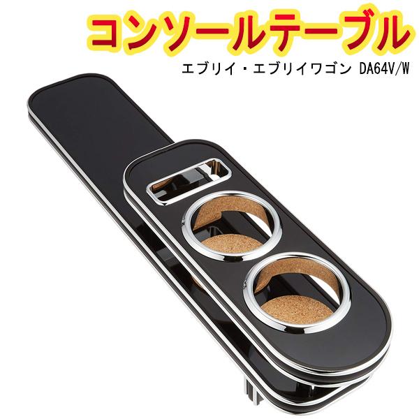 エブリィ コンソールテーブル(ドリンクホルダー付) DA64V/W ブラック エブリイ エブリイワゴン 「日本製」