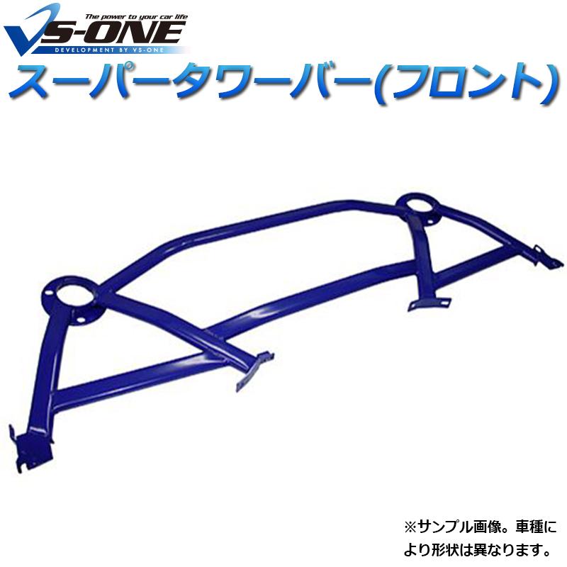 スーパータワーバー フロント マツダ RX-7 FD3S「ハンドリング性能向上 ドレスアップ ボディ剛性」