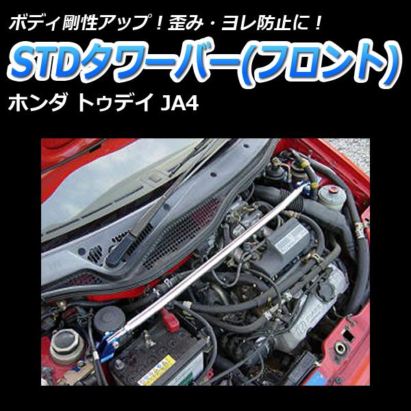 STDタワーバー フロント ホンダ トゥデイ JA4「ハンドリング性能向上 ドレスアップ ボディ剛性」