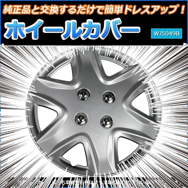 13 inch wheel cover 4-Suzuki Wagon R (Silver)