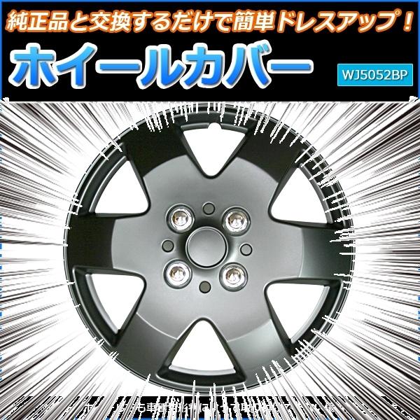 13 inch wheel cover 4 Mazda Carol (matte black)
