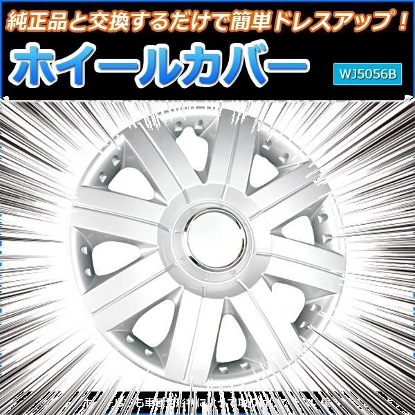13-inch wheel cover four pieces Nissan Pineau (silver) [hubcap set tire wheel aluminum wheel]