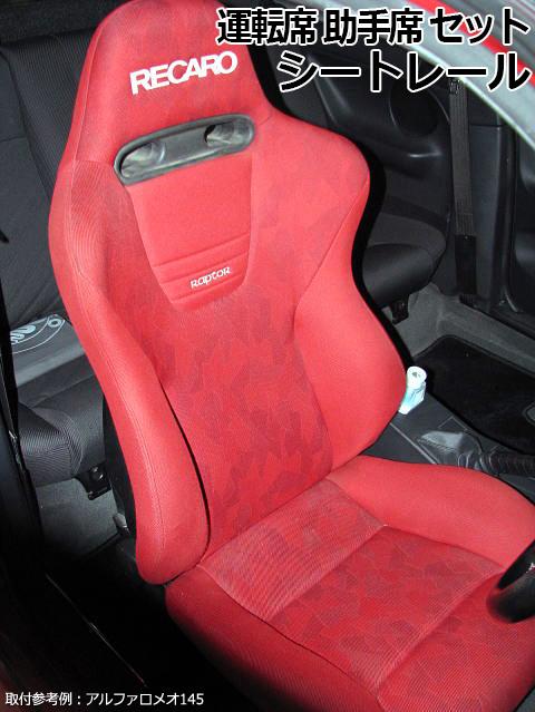 レカロ(RECARO) AM19シリーズ用 シートレール カムリグラシア MCV2# SXV2# 運転席 助手席 セット トヨタ 「日本製」