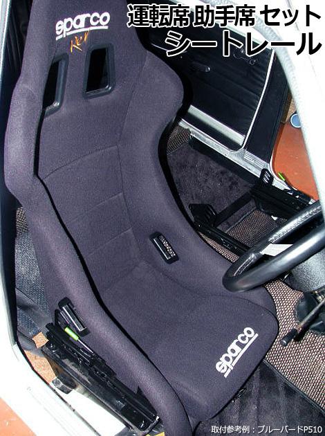 フルバケット用 シートレール(スーパーダウン) ブルーバード P510 運転席 助手席 セット 日産 「日本製」