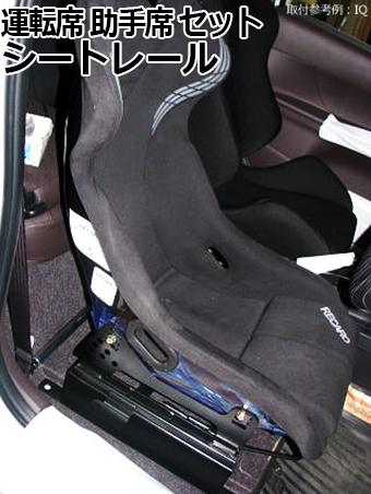 レカロ(RECARO) SP-G TS-G RS-G用 シートレール カローラ2 EL40系 EL50系 運転席 助手席 セット トヨタ 「日本製」