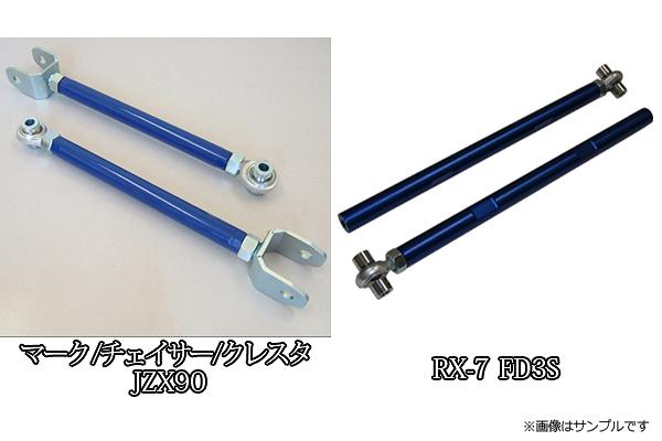 リアテンションロッド トヨタ マーク2/チェイサー/クレスタ JZX90/JZX100 ピロ無