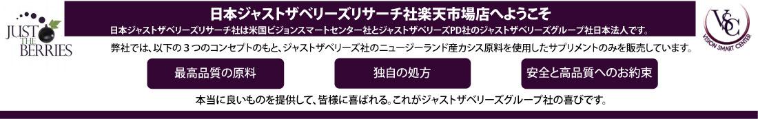 VSCジャパン:100%天然のニュージーランド産カシスを使ったサプリです