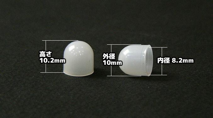 LED豆電球用 拡散キャップ 10/8mm 白 5個入り