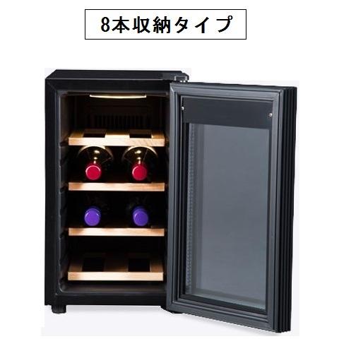 家庭用ワインセラー(8本) BWC-008P【あす楽対応】【送料無料】