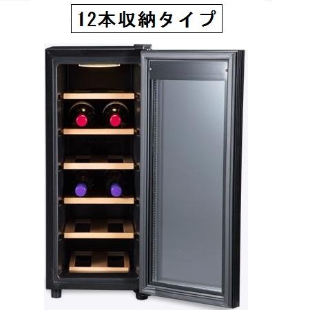 家庭用ワインセラー(12本) BWC-012P【あす楽対応】【送料無料】