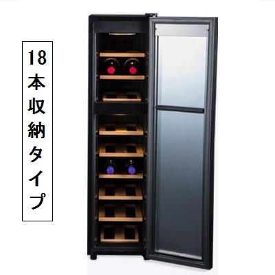 家庭用ワインセラー(18本) BWC-018P【あす楽対応】【送料無料】