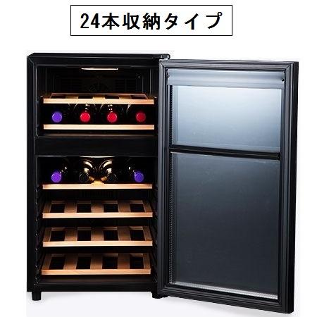 家庭用ワインセラー(24本) BWC-024P【あす楽対応】【送料無料】