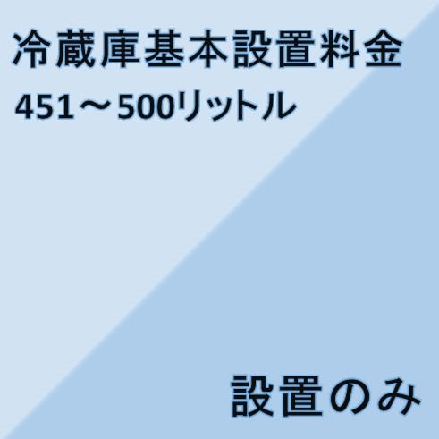 【冷蔵庫設置基本料金】451リットル~500リットル★設置のみ★※こちらは単品でのご購入は出来ません。商品と同時のご購入でお願い致します。
