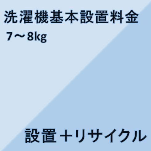 【洗濯機設置基本料金】7kg~8kg★設置+リサイクル★※こちらは単品でのご購入は出来ません。商品と同時のご購入でお願い致します。