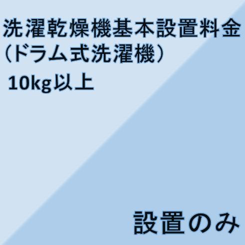 【洗濯乾燥機設置基本料金】10kg以上★設置のみ★※こちらは単品でのご購入は出来ません。商品と同時のご購入でお願い致します。