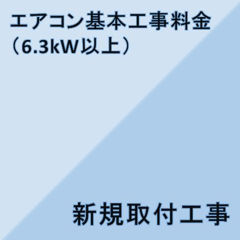【エアコン設置基本料金】6.3KW以上★設置のみ★※こちらは単品でのご購入は出来ません。商品と同時のご購入でお願い致します。
