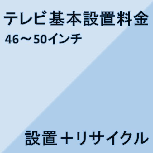 【テレビ設置基本料金】46インチ~50インチ★設置+リサイクル★※こちらは単品でのご購入は出来ません。商品と同時のご購入でお願い致します。