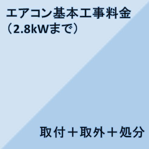 【エアコン設置基本料金】2.8KWまで★設置+取外+処分★※こちらは単品でのご購入は出来ません。商品と同時のご購入でお願い致します。