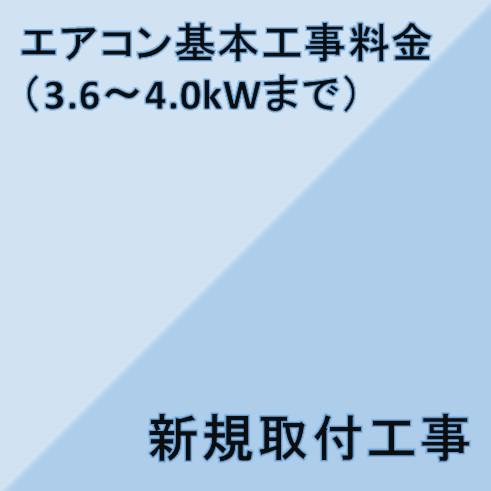【エアコン設置基本料金】3.6KW~4.0KW★設置のみ★※こちらは単品でのご購入は出来ません。商品と同時のご購入でお願い致します。