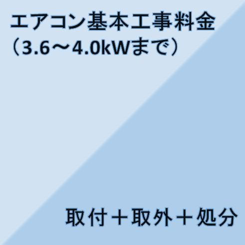 【エアコン設置基本料金】3.6KW~4.0KW★設置+取外+処分★※こちらは単品でのご購入は出来ません。商品と同時のご購入でお願い致します。