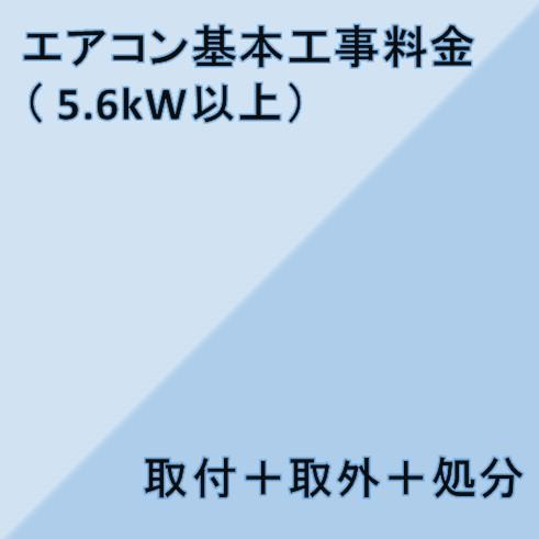 【エアコン設置基本料金】5.6KW以上★設置+取外+処分★※こちらは単品でのご購入は出来ません。商品と同時のご購入でお願い致します。