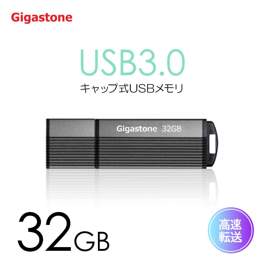 USBメモリ 32GB Gigastone ギガストーン 3.0 日本最大級の品揃え GJU3-32GK 秀逸 USB おしゃれ キャップ式 高速 mac メタル windows シンプル パソコン 送料無料 コンパクト 周辺機器