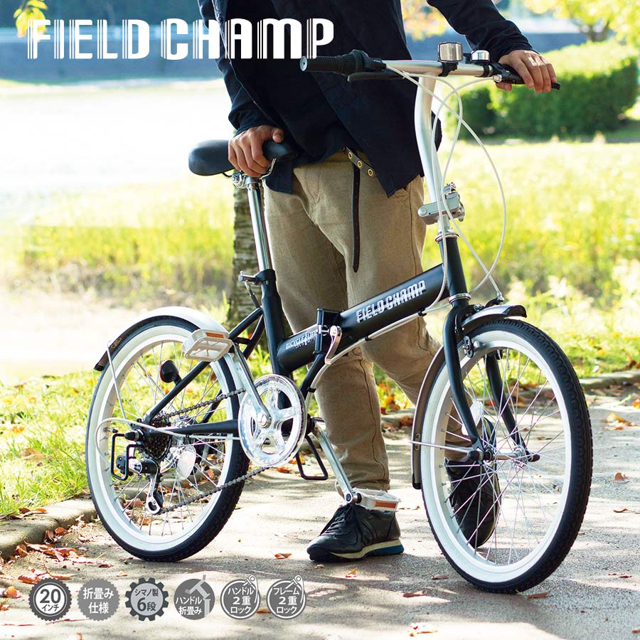 自転車 折り畳み 自転車 折りたたみ 軽量 20インチ おしゃれ 6段変速 ブラック スチール製 メーカー直送 FIELD CHAMP ミムゴ【MG-FCP206】【送料無料】