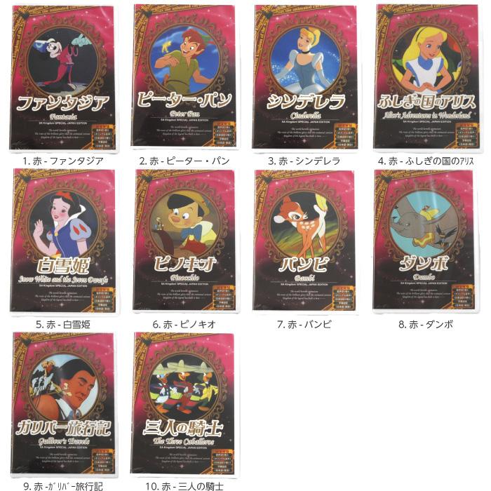 Knight animation Disney children's story subtitles Japanese dubbing version  of three Disney masterpiece DVD ten BOX Princess Cinderella Snow White