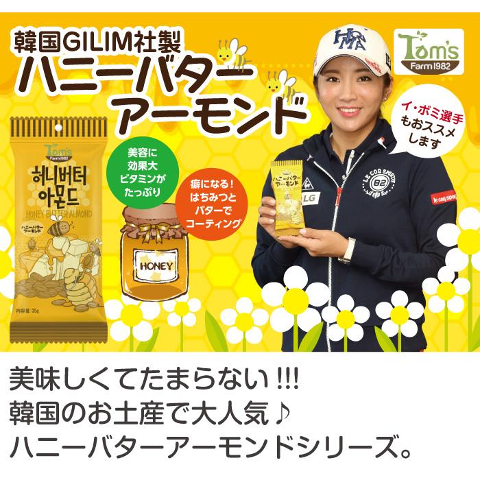 【メール便】ハニーバターアーモンド 韓国 35g 12個セット 大人気 イ・ボミ 愛用 お菓子 お土産 Tom's farm 食品