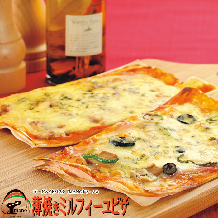 PIZZA 生パスタ工房 マーノの薄焼きミルフィーユピザ パリパリ サクサク軽い新食感 正規店 まとめ買い6枚以上で送料無料 人気海外一番 薄焼きミルフィーユピザ ピザ 8種類からお好きなピザをお選びいただけます