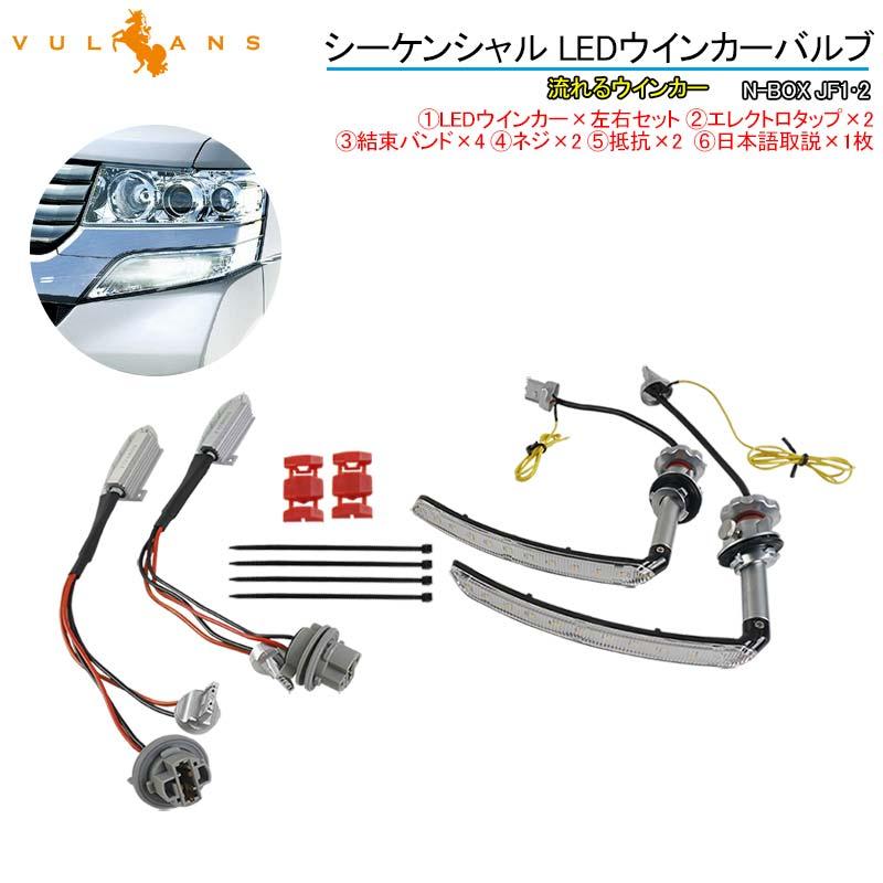 N-BOX カスタム JF1・2 シーケンシャル LEDウインカーバルブ 抵抗付 流れるウインカー 流れる点滅 ウィポジ機能搭載 電装 パーツ シーケンシャルウインカー