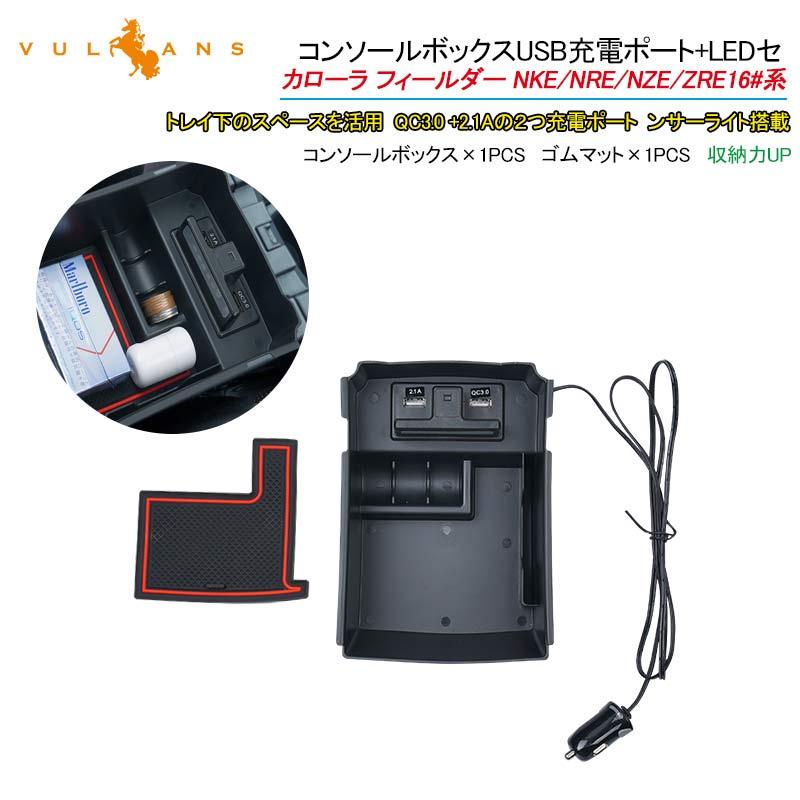 カローラ フィールダー NKE NRE NZE ZRE16#系 コンソールボックス トレイ パーツ メーカーが実用新案と意匠登録済み 開店記念セール 自動感応照明ライト付き +2.1Aの2つ充電ポート 2つ充電用USBポート付き 内装 倉庫 USB充電ポート+LEDセンサーライト搭載 QC3.0