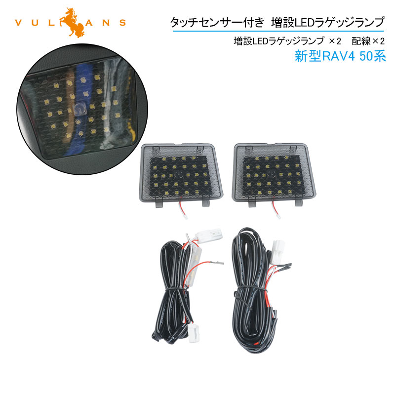 新型RAV4 50系 タッチセンサー付き 増設LEDラゲッジランプ 増設ランプ 増設用LEDランプ アクセサリー 内装 カスタム パーツ