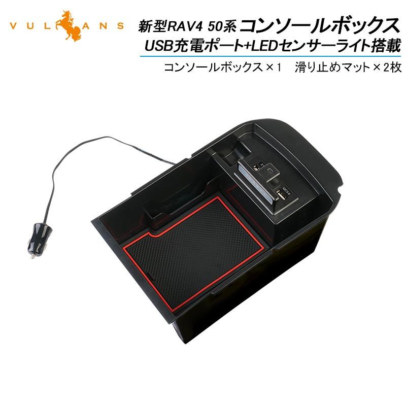 メーカーが実用新案と意匠登録済み 新型RAV4 50系 コンソールボックス USB充電ポート+LEDセンサーライト搭載 トレイ 収納 送料無料お手入れ要らず パーツ 内装 アクセサリー 一部予約 ドレスアップ エアロ カスタム トレー