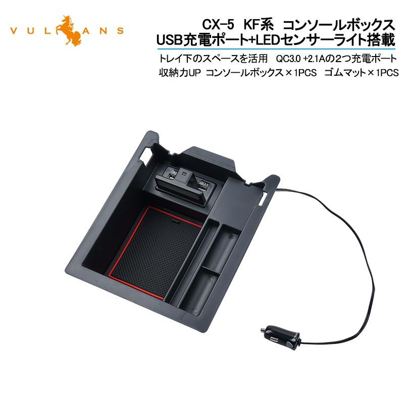 CX-5 KF系 豪華な コンソールボックス USB充電ポート+LEDセンサーライト搭載 QC3.0 トレイ下のスペースを活用 AL完売しました 収納力UP +2.1Aの2つ充電ポート 実用新案取得済み