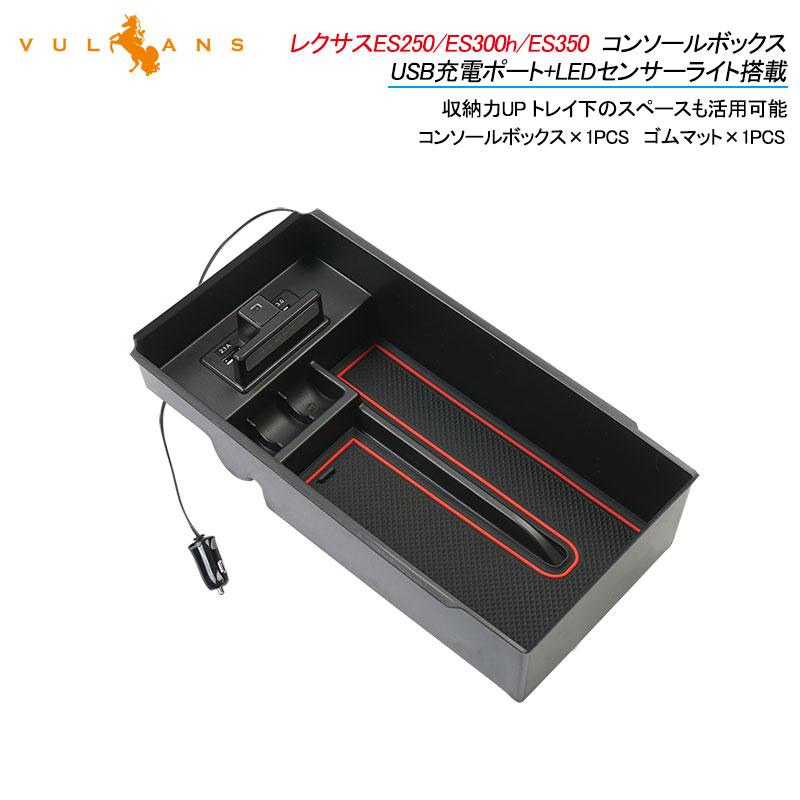 レクサスES250 毎日がバーゲンセール ES300h ES350 用コンソールボックス 信託 USB充電ポート+LEDセンサーライト搭載 内装 +2.1Aの2つ充電ポート メーカーが実用新案登録済み QC3.0