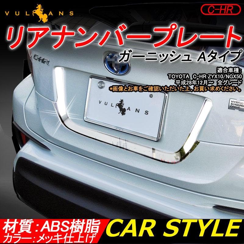 トヨタ C-HR CHR ABSメッキ リアナンバープレート ガーニッシュ Aタイプ リアナンバープレートトリム ナンバープレート周り 外装 パーツ カスタム エアロ アクセサリー ドレスアップ カー用品
