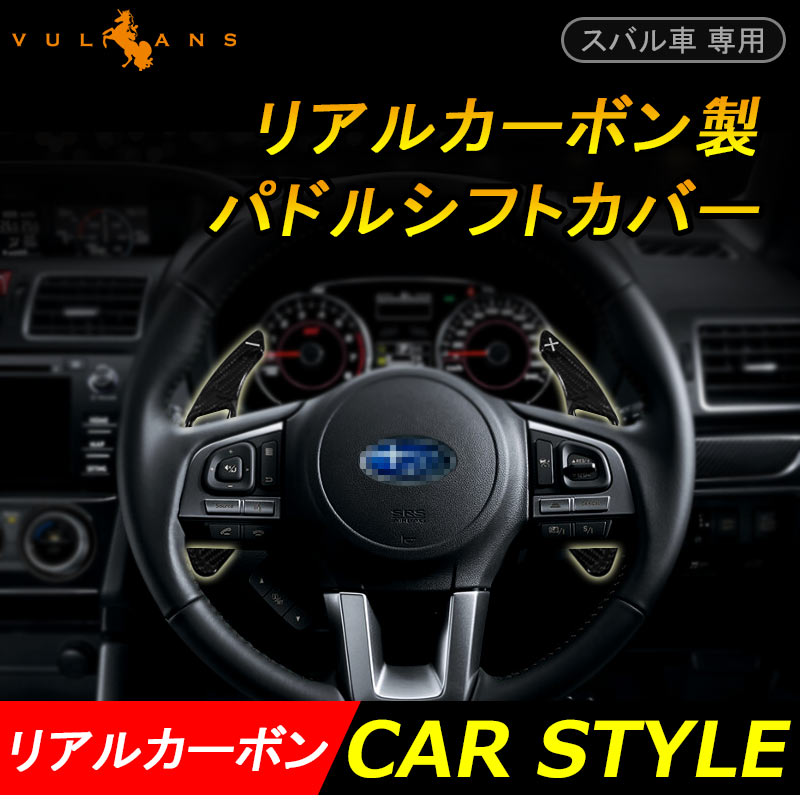 Paddle shift cover Legacy WRX レヴォーグインプレッサフォレスター XV BRZ genuine paddle shift  wearing vehicle interior parts made of