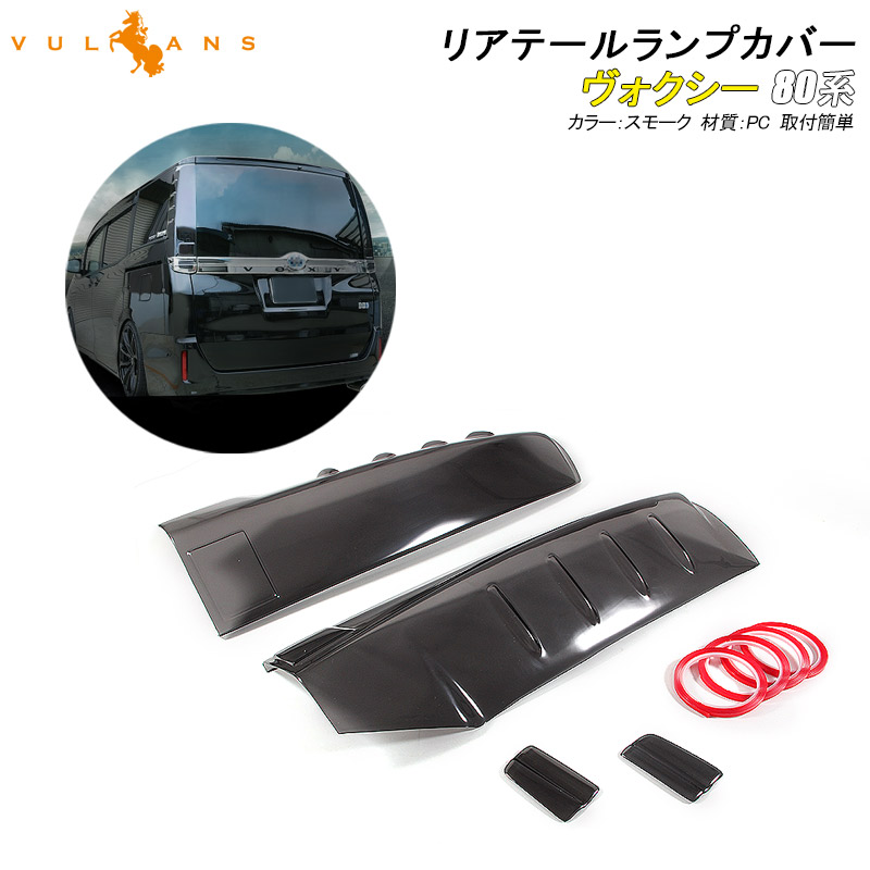 VOXY ヴォクシー 80系 前期 スモーク テールランプカバー テールカバー テールライトカバー 4P 両面テープ付 外装 パーツ カスタム エアロ アクセサリー