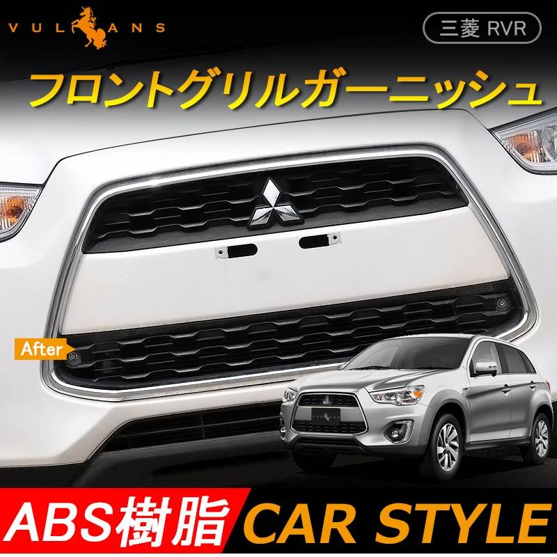 三菱 RVR GA3W GA4W MITSUBISHI 用品 メッキ フロントグリル カバー ガーニッシュ カスタム パーツ アクセサリー 外装 ドレスアップ