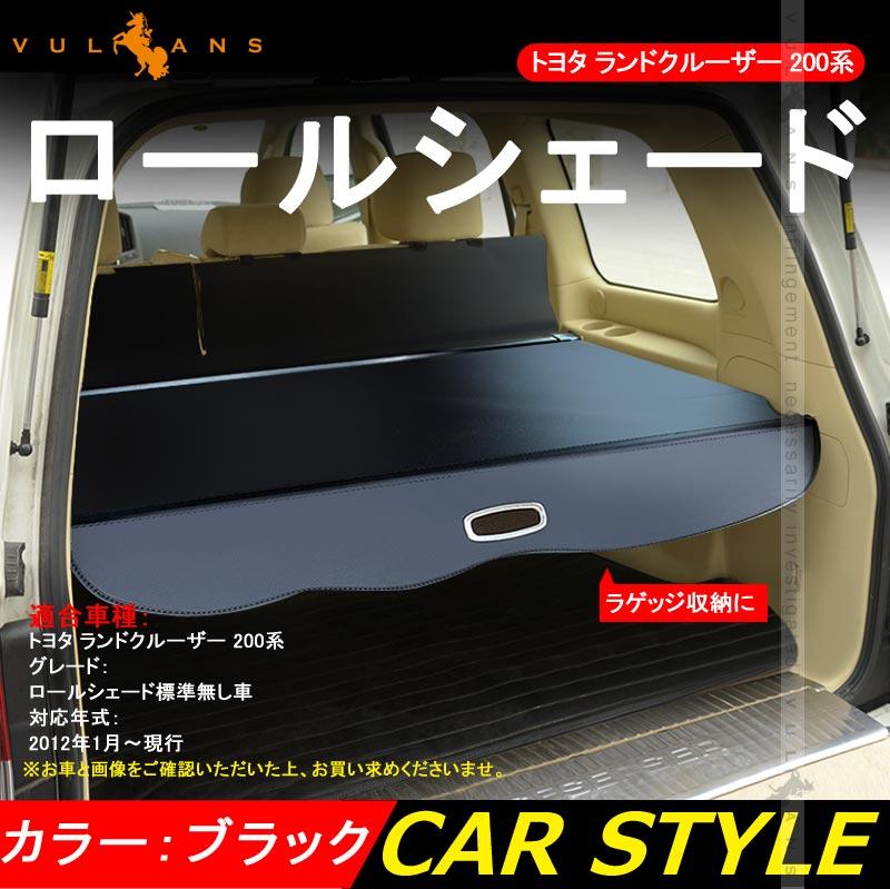 LAND CRUISER トヨタ ランドクルーザー 200系 ロールシェード カーゴカバー ブラック 収納 ラゲッジ トランク アクセサリー カスタム パーツ 内装 エアロ