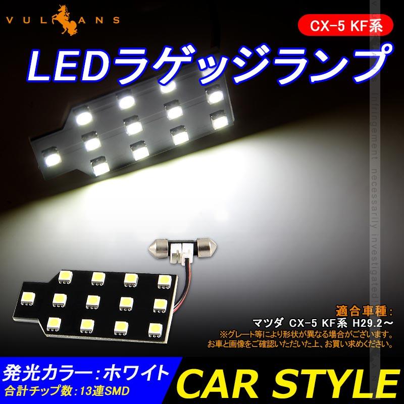 お中元 CX-5 KF系 LEDラゲッジランプ CX5 直営店 KF ラゲッジ増設ランプ 3003 1個 増設ラゲッジランプ 増設 5050SMD パーツ ラゲッジ ランプ ホワイト 内装 SMD13連 カスタム