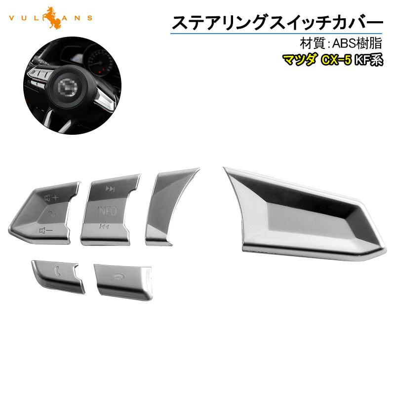 マツダ CX-5 KF系 ステアリングスイッチカバー ガーニッシュ 10ピース CX5 KF 内装 カスタム パーツ エアロ インテリアパネル ABS