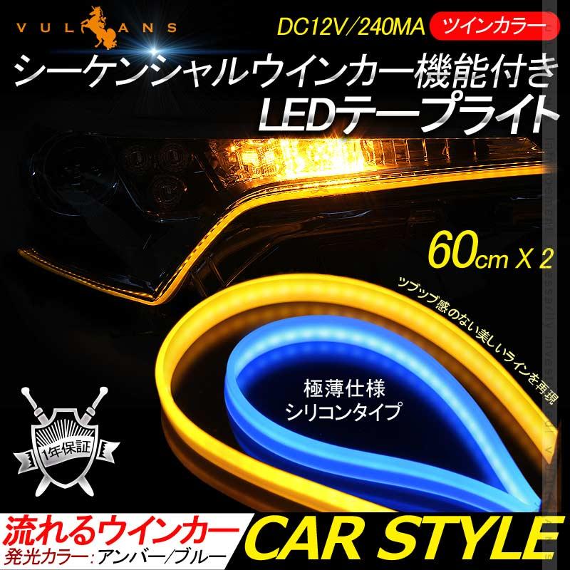 シーケンシャルウインカー機能付 LEDテープライト 電流逆流防止機能付き 流れるウインカー LEDデイライト アイライン 60cm 2本 アンバー/ライトブルー ツインカラー シリコン カット可 デイライト アイライン 12V車 軽自動車 車 C-HR ハイエース200系 4型