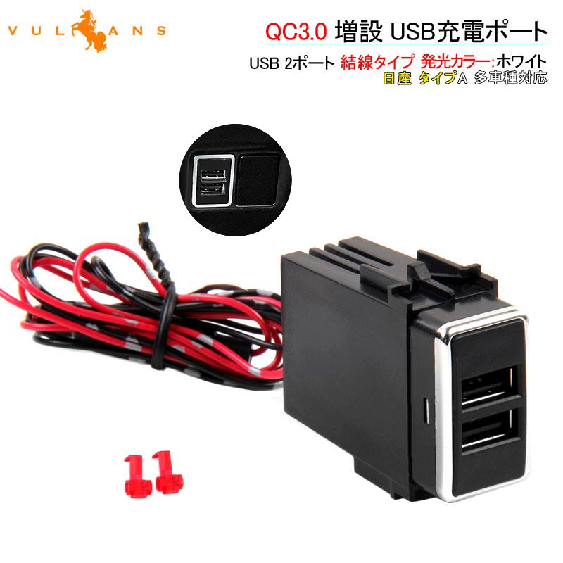 日産 QC3.0 増設 急速 充電USBポート 車載 周りが光る ホワイト 結線タイプ 増設電源 送料無料カード決済可能 スマホ充電 全品10%OFFCP 信用 セレナC25 4 電装 エクストレイル エルグランドE52 C26 20時~7日間限定 9 など用