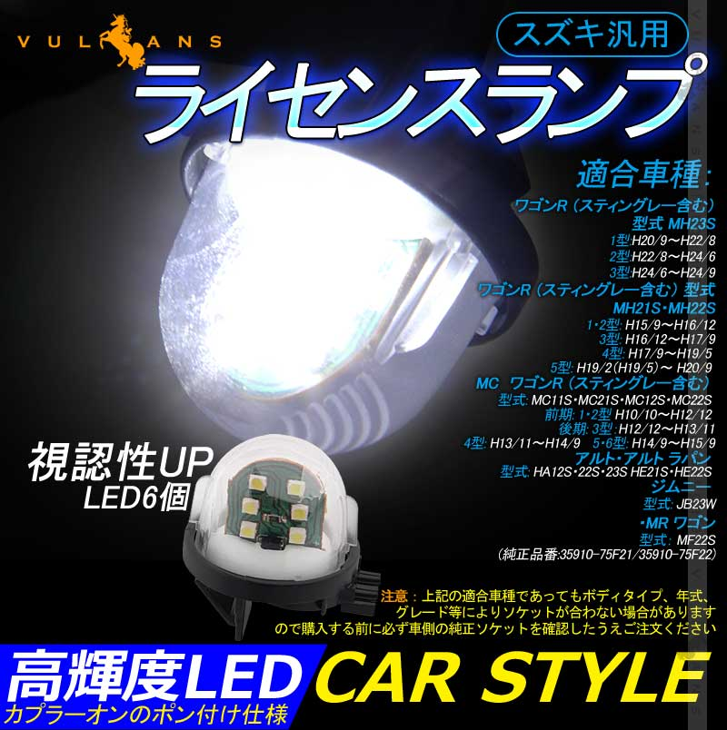スズキ汎用 卸売り LEDライセンスランプ ファクトリーアウトレット 1PCS ホワイト 6SMD 視認性UP ナンバー灯 簡単取付 カスタム エアロ JB23W ジムニー JB64W ワゴンR 外装 パーツ