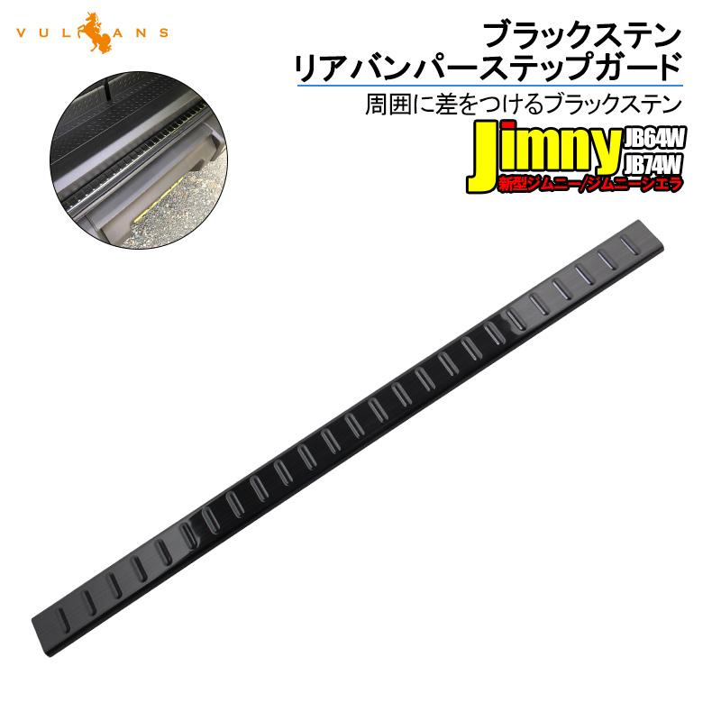 新型ジムニー JB64W/JB74W ブラックステン リアバンパーステップガード 周囲に差をつける リアバンパーガーニッシュ アクセサリー 外装 パーツ カスタム JIMNY