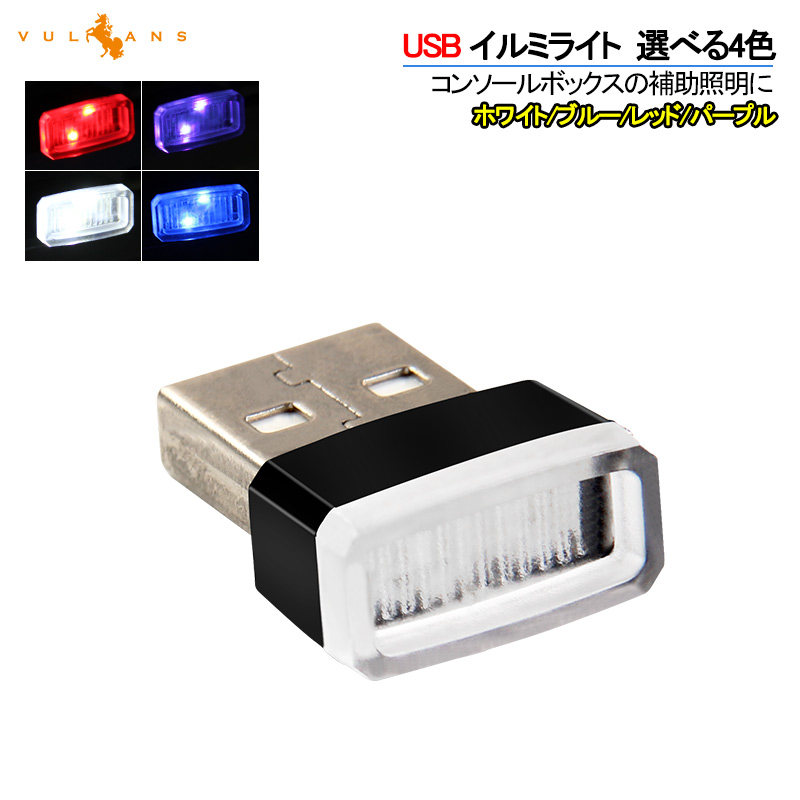 USB イルミライト 1個 車用 イルミカバー 選べる4色 ライト ポート カバー 防塵 メーカー在庫限り品 コンソール パーツ汎用 内装 ボックス 4 9 20時~7日間限定 車内イルミ USBカバー 車内ライト 新品 送料無料 全品10%OFFCP