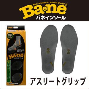 BANE INSOLE(バネ インソール) アスリートグリップ ライトグレー